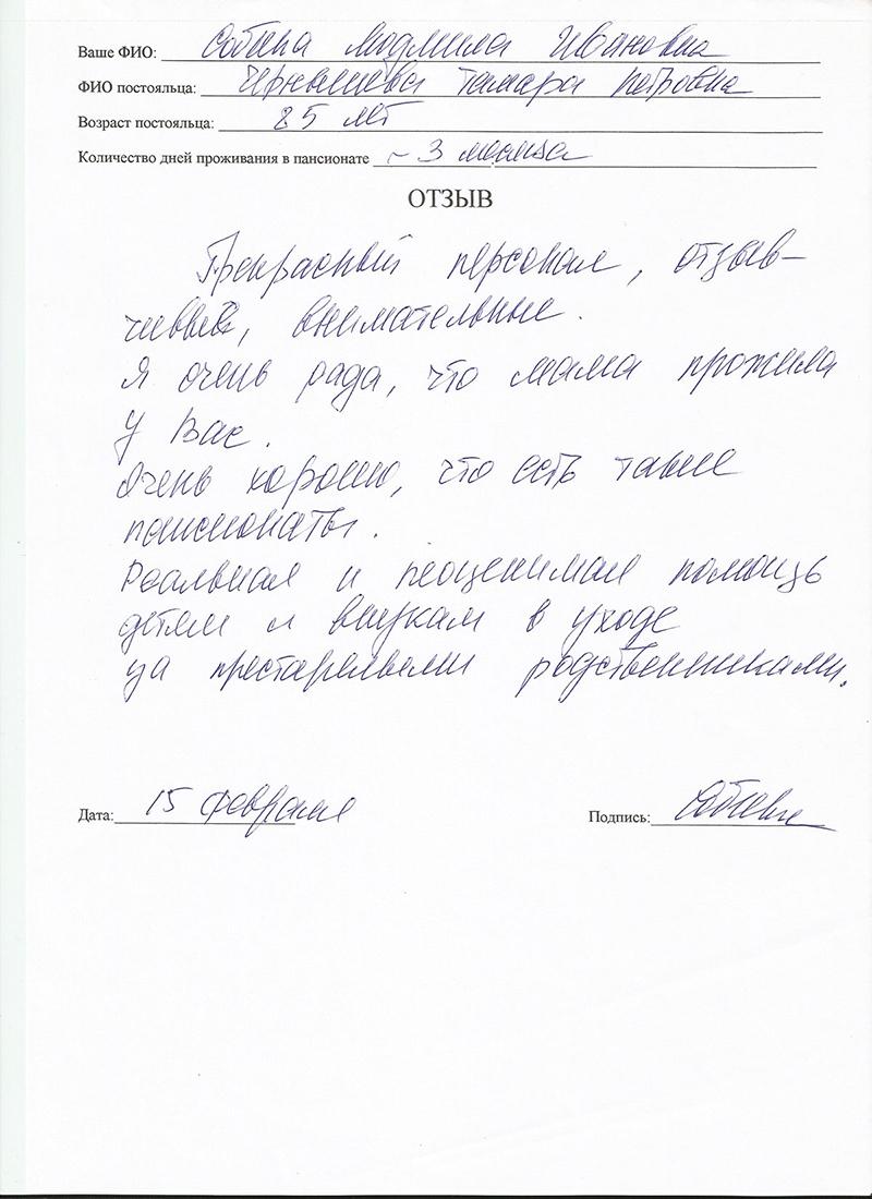 Пансионаты для пожилых ленинградской обл